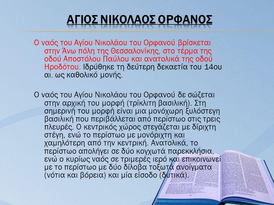 Ο ναός του Αγίου Νικολάου του Ορφανού βρίσκεται στην Άνω πόλη της Θεσσαλονίκης, στο τέρμα της οδού Αποστόλου Παύλου και ανατολικά της οδού Ηροδότου. Ι