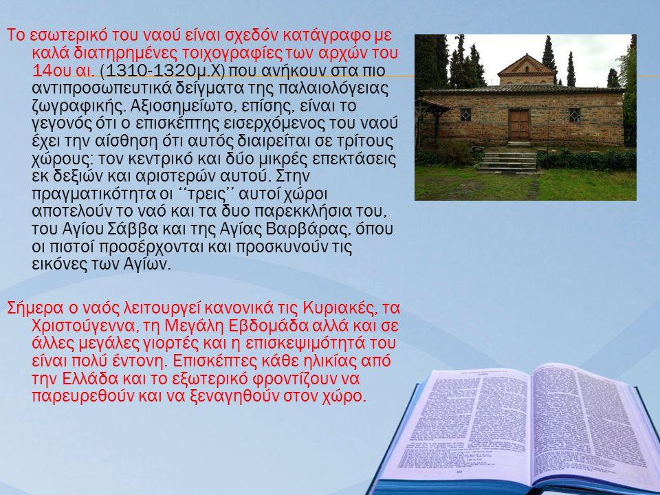 Το εσωτερικό του ναού είναι σχεδόν κατάγραφο με καλά διατηρημένες τοιχογραφίες των αρχών του 14ου αι.