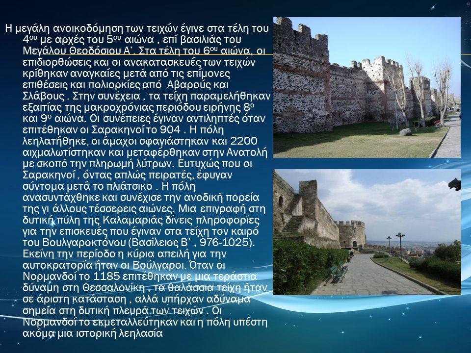 Η μεγάλη ανοικοδόμηση των τειχών έγινε στα τέλη του 4 ου με αρχές του 5 ου αιώνα, επί βασιλιάς του Μεγάλου Θεοδόσιου Α'. Στα τέλη του 6 ου αιώνα, οι ε