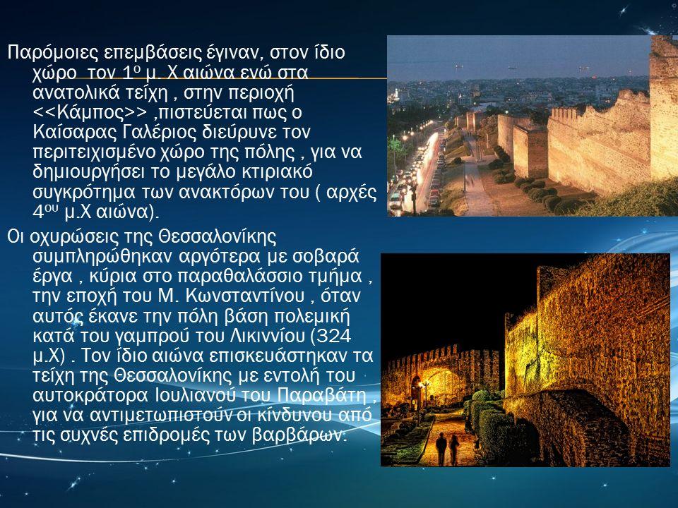 Παρόμοιες επεμβάσεις έγιναν, στον ίδιο χώρο τον 1 ο μ. Χ αιώνα ενώ στα ανατολικά τείχη, στην περιοχή >,πιστεύεται πως ο Καίσαρας Γαλέριος διεύρυνε τον