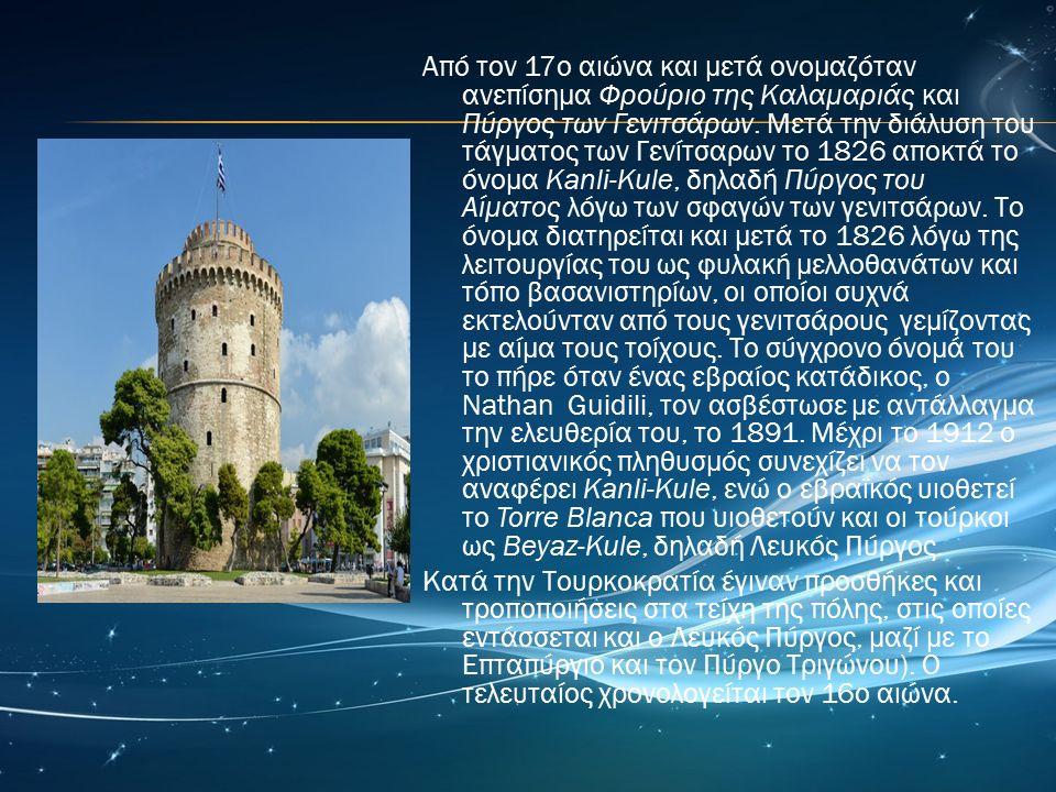 Από τον 17ο αιώνα και μετά ονομαζόταν ανεπίσημα Φρούριο της Καλαμαριάς και Πύργος των Γενιτσάρων.