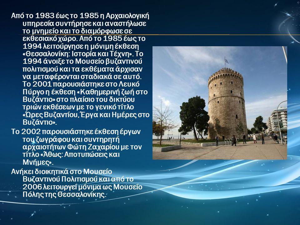 Από το 1983 έως το 1985 η Αρχαιολογική υπηρεσία συντήρησε και αναστήλωσε το μνημείο και το διαμόρφωσε σε εκθεσιακό χώρο. Από το 1985 έως το 1994 λειτο