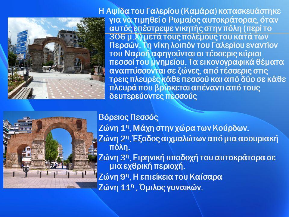 Η Αψίδα του Γαλερίου (Καμάρα) κατασκευάστηκε για να τιμηθεί ο Ρωμαίος αυτοκράτορας, όταν αυτός επέστρεψε νικητής στην πόλη (περί το 306 μ.Χ) μετά τους πολέμους του κατά των Περσών.