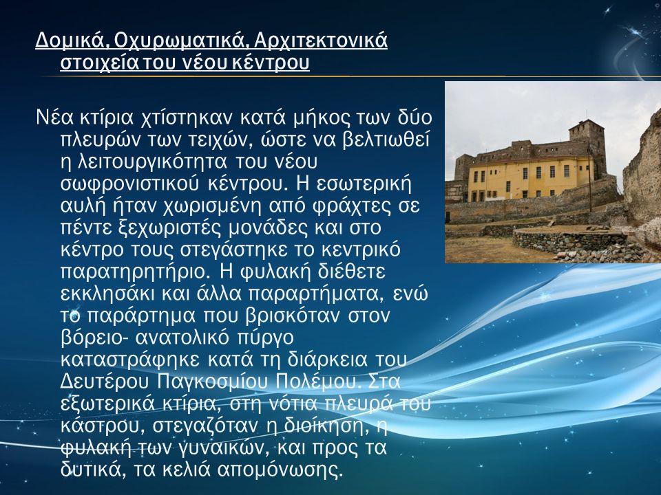 Δομικά, Οχυρωματικά, Αρχιτεκτονικά στοιχεία του νέου κέντρου Νέα κτίρια χτίστηκαν κατά μήκος των δύο πλευρών των τειχών, ώστε να βελτιωθεί η λειτουργικότητα του νέου σωφρονιστικού κέντρου.
