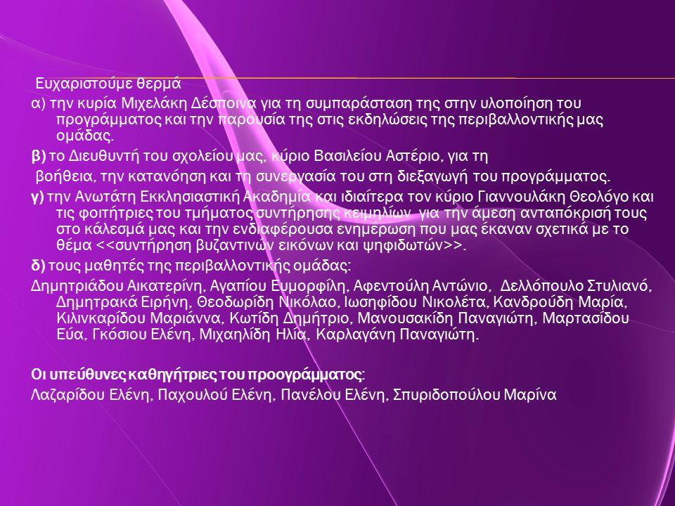 Ευχαριστούμε θερμά α) την κυρία Μιχελάκη Δέσποινα για τη συμπαράσταση της στην υλοποίηση του προγράμματος και την παρουσία της στις εκδηλώσεις της περιβαλλοντικής μας ομάδας.