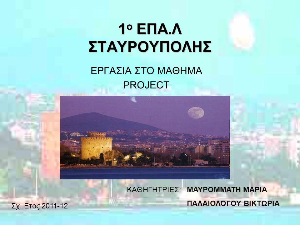 EΥΟΣΜΟΣ Ο Εύοσμος είναι ένας από τους δήμους του πολεοδομικού συγκροτήματος της Θεσσαλονίκης στο βορειοδυτικό τμήμα της πόλης.