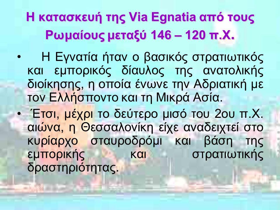 Η κατασκευή της Via Egnatia από τους Ρωμαίους μεταξύ 146 – 120 π.Χ.