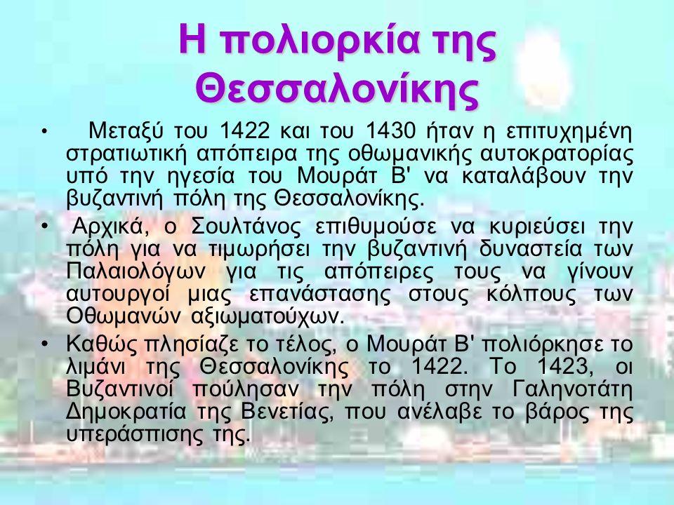 Η πολιορκία της Θεσσαλονίκης Μεταξύ του 1422 και του 1430 ήταν η επιτυχημένη στρατιωτική απόπειρα της οθωμανικής αυτοκρατορίας υπό την ηγεσία του Μουράτ Β να καταλάβουν την βυζαντινή πόλη της Θεσσαλονίκης.