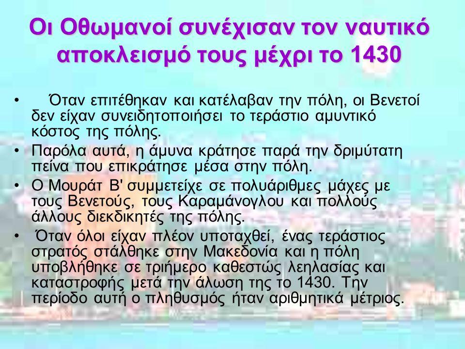 Οι Οθωμανοί συνέχισαν τον ναυτικό αποκλεισμό τους μέχρι το 1430 Όταν επιτέθηκαν και κατέλαβαν την πόλη, οι Βενετοί δεν είχαν συνειδητοποιήσει το τεράστιο αμυντικό κόστος της πόλης.