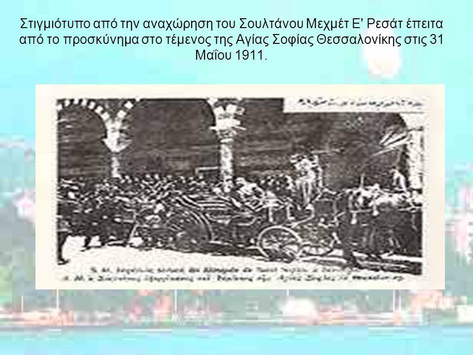 Στιγμιότυπο από την αναχώρηση του Σουλτάνου Μεχμέτ Ε Ρεσάτ έπειτα από το προσκύνημα στο τέμενος της Αγίας Σοφίας Θεσσαλονίκης στις 31 Μαΐου 1911.