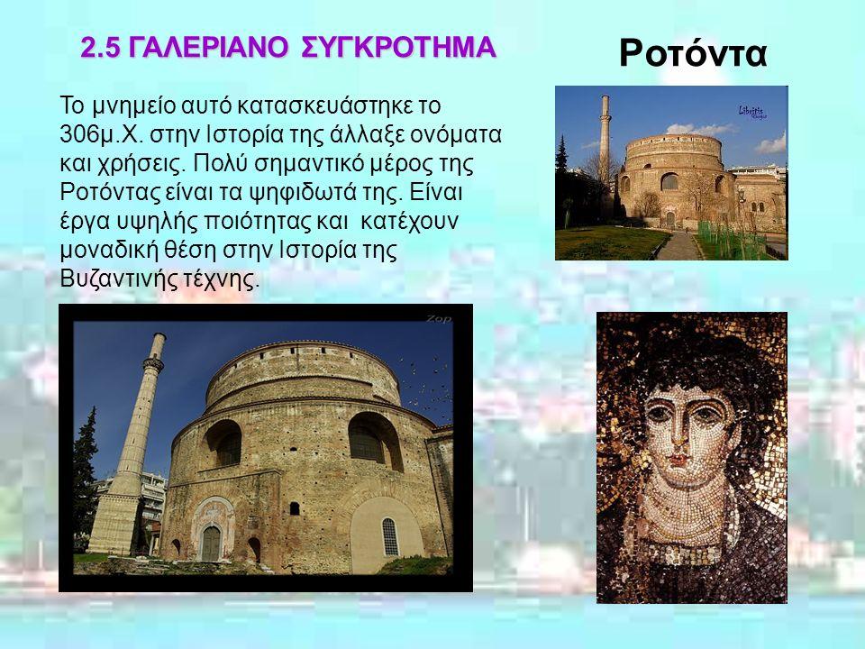 Το μνημείο αυτό κατασκευάστηκε το 306μ.Χ. στην Ιστορία της άλλαξε ονόματα και χρήσεις.