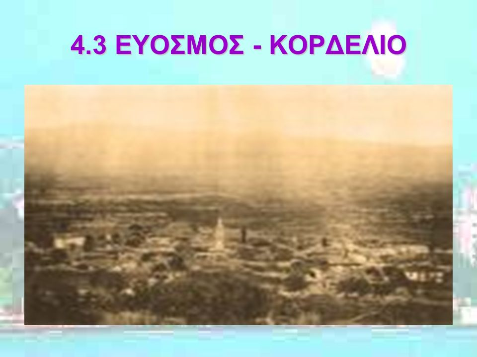 4.3 ΕΥΟΣΜΟΣ - ΚΟΡΔΕΛΙΟ