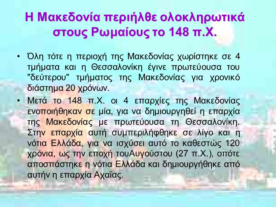 Η Μακεδονία περιήλθε ολοκληρωτικά στους Ρωμαίους το 148 π.Χ.