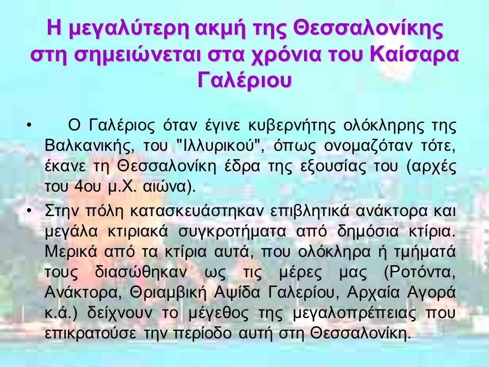 ΣΤΑΥΡΟΥΠΟΛΗ Ο Δήμος Σταυρούπολης βρίσκεται στη δυτική πλευρά του Πολεοδομικού Συγκροτήματος Θεσσαλονίκης.