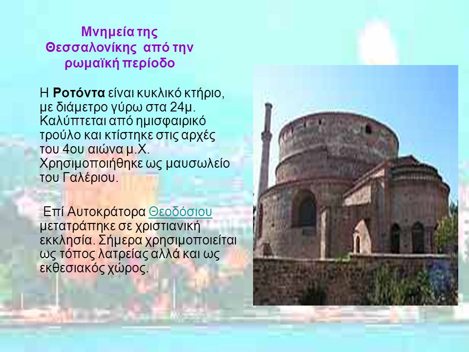 Μνημεία της Θεσσαλονίκης από την ρωμαϊκή περίοδο Η Ροτόντα είναι κυκλικό κτήριο, με διάμετρο γύρω στα 24μ.
