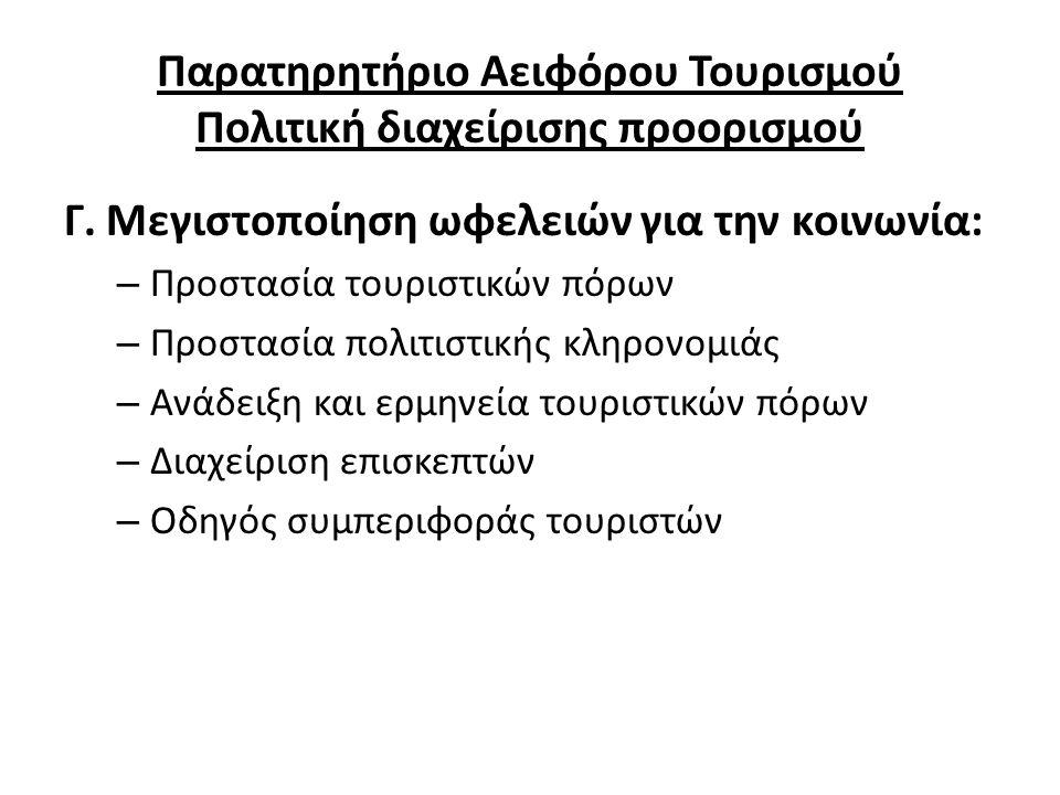 Παρατηρητήριο Αειφόρου Τουρισμού Πολιτική διαχείρισης προορισμού Γ. Μεγιστοποίηση ωφελειών για την κοινωνία: – Προστασία τουριστικών πόρων – Προστασία