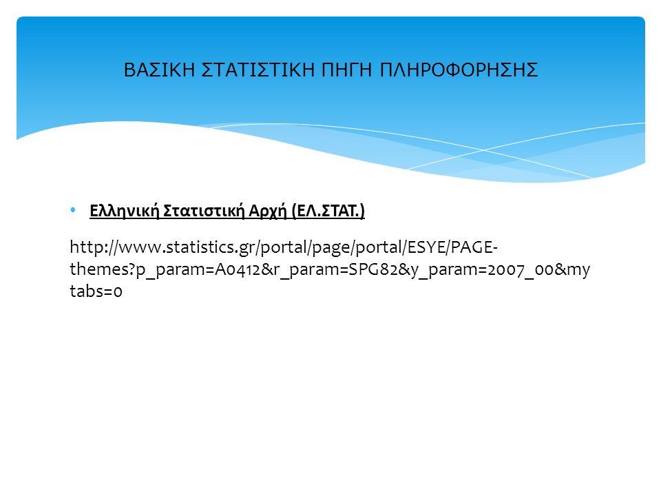 Ελληνική Στατιστική Αρχή (ΕΛ.ΣΤΑΤ.) http://www.statistics.gr/portal/page/portal/ESYE/PAGE- themes?p_param=A0412&r_param=SPG82&y_param=2007_00&my tabs=0 ΒΑΣΙΚΗ ΣΤΑΤΙΣΤΙΚΗ ΠΗΓΗ ΠΛΗΡΟΦΟΡΗΣΗΣ