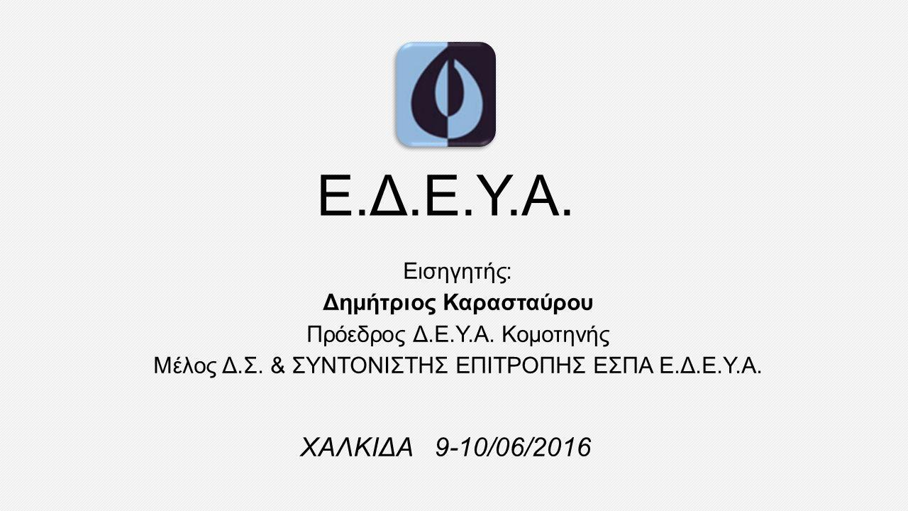Ε.Δ.Ε.Υ.Α.Εισηγητής: Δημήτριος Καρασταύρου Πρόεδρος Δ.Ε.Υ.Α.