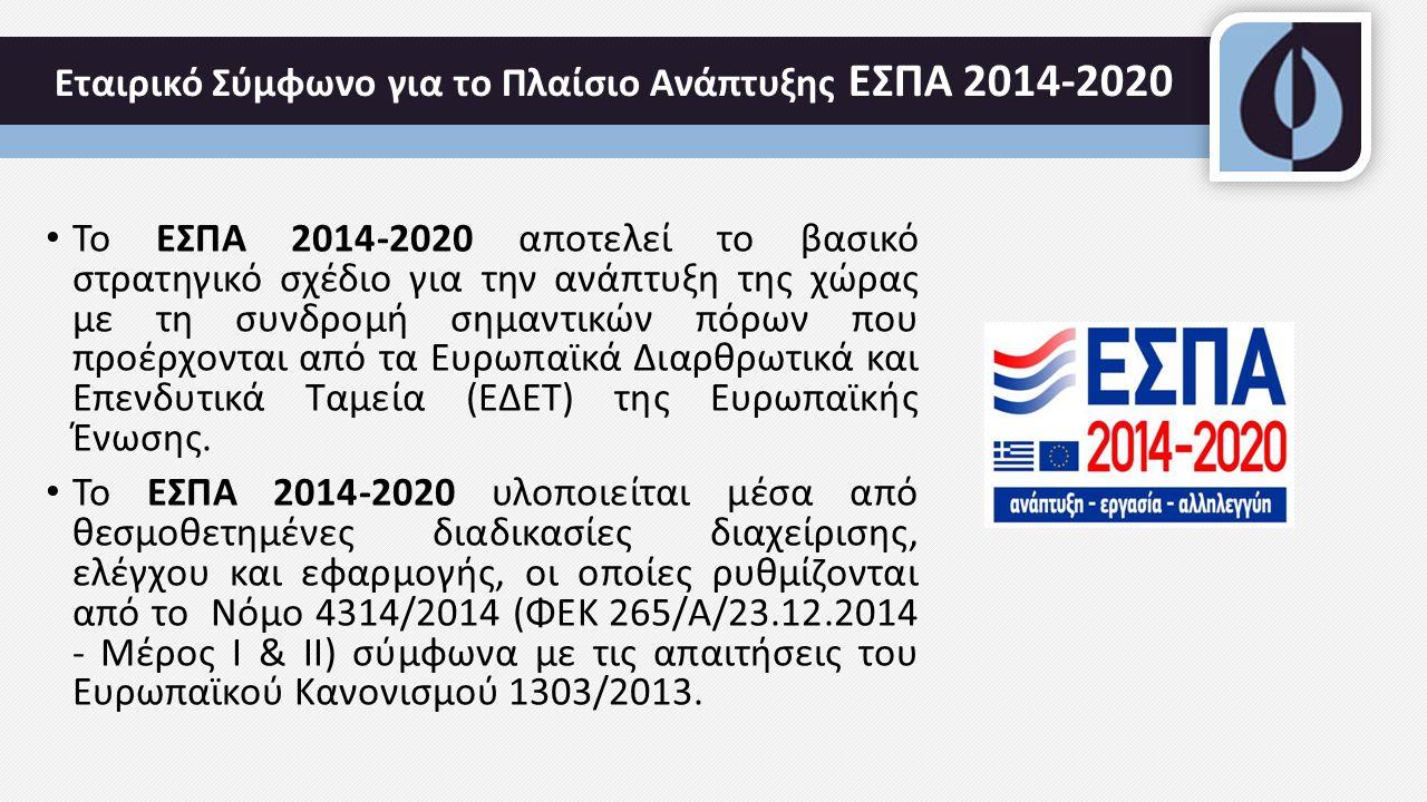 Εταιρικό Σύμφωνο για το Πλαίσιο Ανάπτυξης ΕΣΠΑ 2014-2020 Το ΕΣΠΑ 2014-2020 αποτελεί το βασικό στρατηγικό σχέδιο για την ανάπτυξη της χώρας με τη συνδρομή σημαντικών πόρων που προέρχονται από τα Ευρωπαϊκά Διαρθρωτικά και Επενδυτικά Ταμεία (ΕΔΕΤ) της Ευρωπαϊκής Ένωσης.