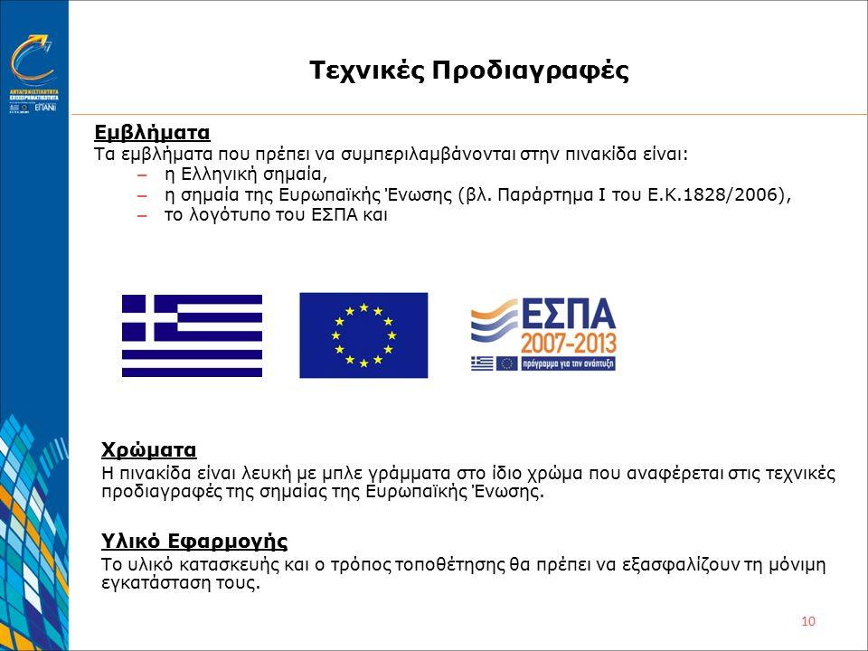 10 Τεχνικές Προδιαγραφές Εμβλήματα Τα εμβλήματα που πρέπει να συμπεριλαμβάνονται στην πινακίδα είναι: – η Ελληνική σημαία, – η σημαία της Ευρωπαϊκής Ένωσης (βλ.