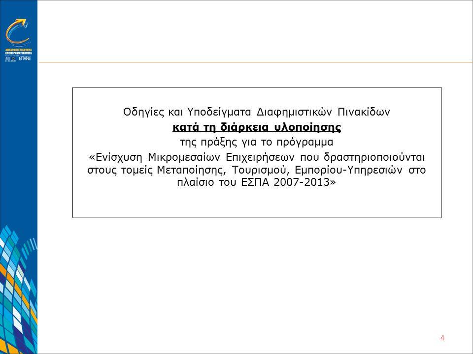 4 Οδηγίες και Υποδείγματα Διαφημιστικών Πινακίδων κατά τη διάρκεια υλοποίησης της πράξης για το πρόγραμμα «Ενίσχυση Μικρομεσαίων Επιχειρήσεων που δραστηριοποιούνται στους τομείς Μεταποίησης, Τουρισμού, Εμπορίου-Υπηρεσιών στο πλαίσιο του ΕΣΠΑ 2007-2013»
