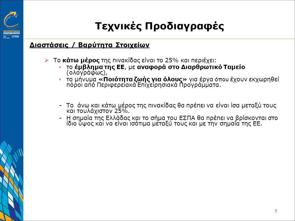 9 Τεχνικές Προδιαγραφές Διαστάσεις / Βαρύτητα Στοιχείων  Το κάτω μέρος της πινακίδας είναι το 25% και περιέχει: το έμβλημα της ΕΕ, με αναφορά στο Διαρθρωτικό Ταμείο (ολογράφως), το μήνυμα «Ποιότητα ζωής για όλους» για έργα όπου έχουν εκχωρηθεί πόροι από Περιφερειακά Επιχειρησιακά Προγράμματα.
