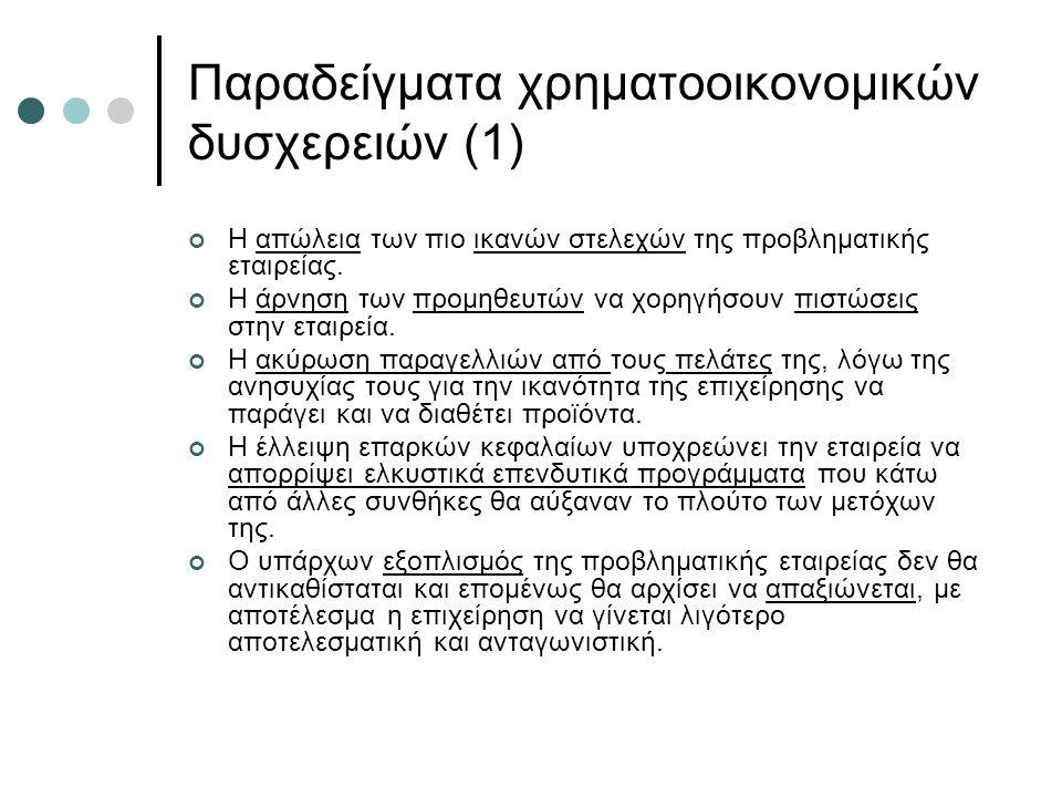 Παραδείγματα χρηματοοικονομικών δυσχερειών (1) Η απώλεια των πιο ικανών στελεχών της προβληματικής εταιρείας.