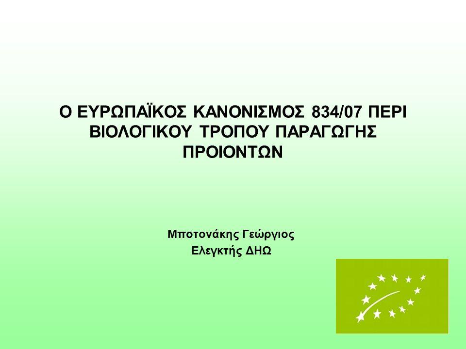 Εισαγωγή Ευρωπαϊκός Κανονισμός (ΕΚ 834/07) Ιστορική αναδρομή Συνθήκες που οδήγησαν στην θέσπιση του Ποιες διαδικασίες ρυθμίζει Σκοπός του
