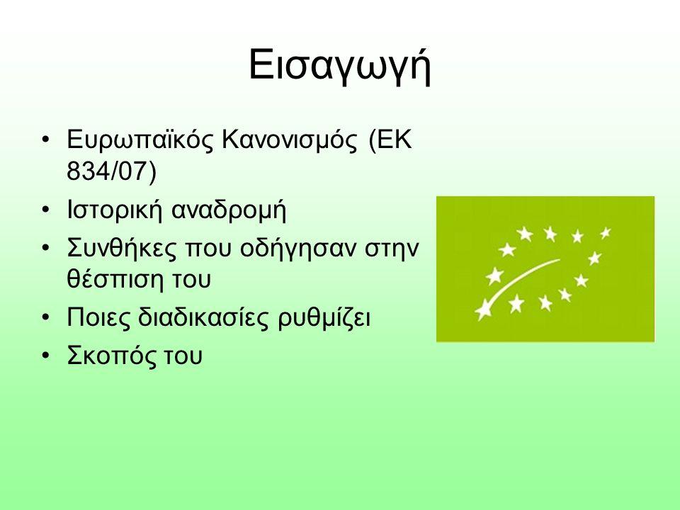 Διαδικασίας ένταξης στην Βιοκαλλιέργεια 1.Αίτηση σε διαπιστευμένο φορέα πιστοποίησης 2.Συμπλήρωση ιδιωτικού συμφωνητικού συνεργασίας με τον πιστοποιητικό οργανισμό και ΥΔ σχετικά με τις εργασίες που θα ακολουθήσουν 3.Αναλυτική καταγραφή βάση νομιμοποιητικών εγγράφων των αγροτεμαχίων που εντάσσονται στην βιολογική καλλιέργεια.