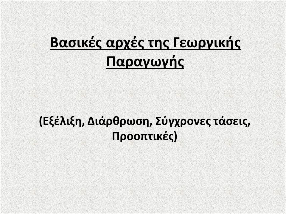 Βασικές αρχές της Γεωργικής Παραγωγής (Εξέλιξη, Διάρθρωση, Σύγχρονες τάσεις, Προοπτικές)