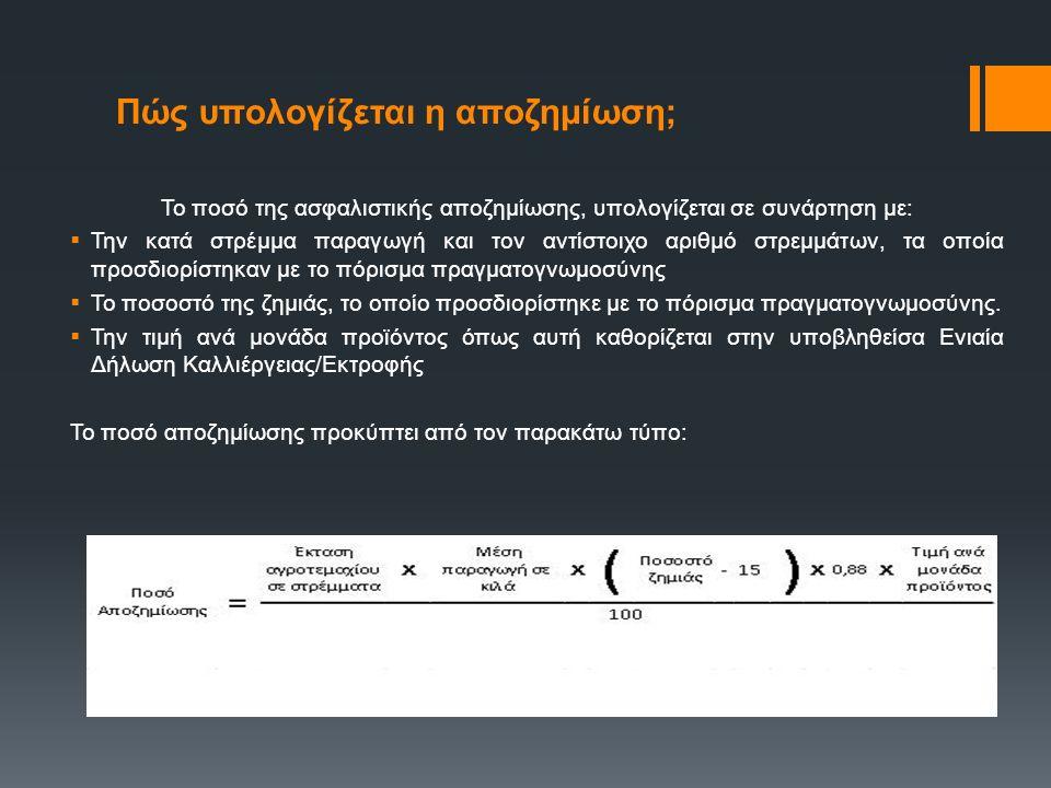 Πώς υπολογίζεται η αποζημίωση; Το ποσό της ασφαλιστικής αποζημίωσης, υπολογίζεται σε συνάρτηση με:  Την κατά στρέμμα παραγωγή και τον αντίστοιχο αριθ