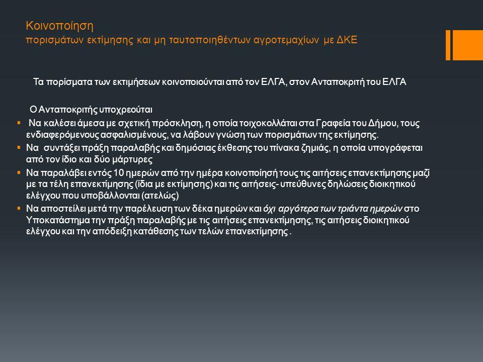 Κοινοποίηση πορισμάτων εκτίμησης και μη ταυτοποιηθέντων αγροτεμαχίων με ΔΚΕ Τα πορίσματα των εκτιμήσεων κοινοποιούνται από τον ΕΛΓΑ, στον Ανταποκριτή