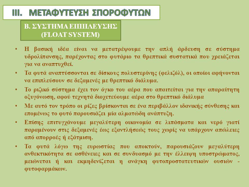 Β. ΣΥΣΤΗΜΑ ΕΠΙΠΛΕΥΣΗΣ (FLOAT SYSTEM) Η βασική ιδέα είναι να μετατρέψουμε την απλή άρδευση σε σύστημα υδρολίπανσης, παρέχοντας στο φυτάριο τα θρεπτικά