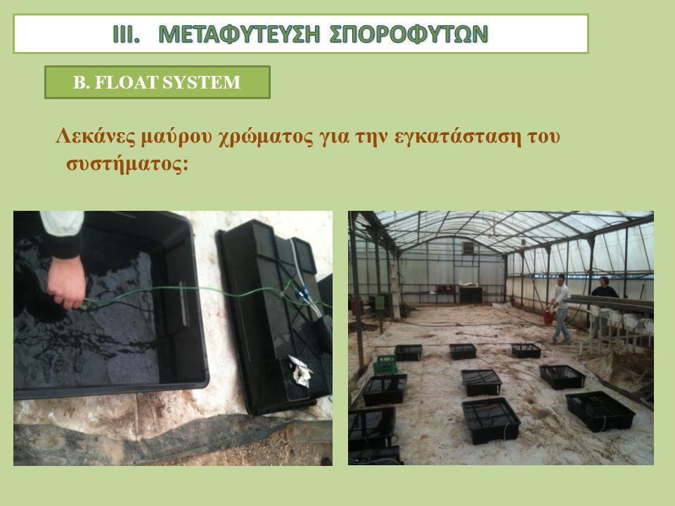 Λεκάνες μαύρου χρώματος για την εγκατάσταση του συστήματος: Β. FLOAT SYSTEM