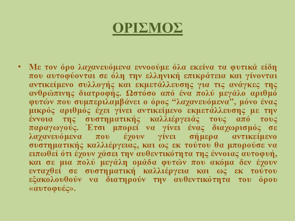 ΟΡΙΣΜΟΣ Με τον όρο λαχανευόμενα εννοούμε όλα εκείνα τα φυτικά είδη που αυτοφύονται σε όλη την ελληνική επικράτεια και γίνονται αντικείμενο συλλογής και εκμετάλλευσης για τις ανάγκες της ανθρώπινης διατροφής.