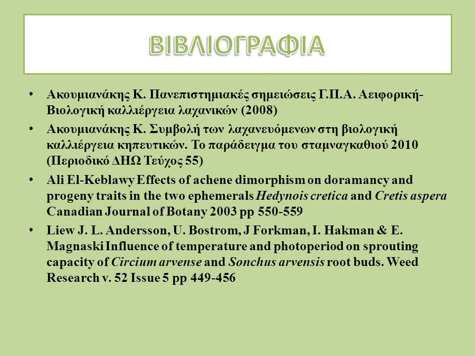 Ακουμιανάκης Κ. Πανεπιστημιακές σημειώσεις Γ.Π.Α. Αειφορική- Βιολογική καλλιέργεια λαχανικών (2008) Ακουμιανάκης Κ. Συμβολή των λαχανευόμενων στη βιολ