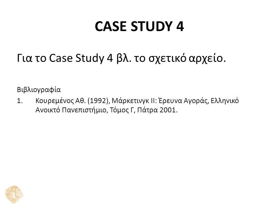 CASE STUDY 4 Για το Case Study 4 βλ. το σχετικό αρχείο.