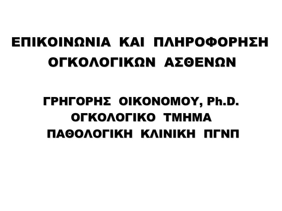 ΕΠΙΚΟΙΝΩΝΙΑ ΚΑΙ ΠΛΗΡΟΦΟΡΗΣΗ ΟΓΚΟΛΟΓΙΚΩΝ ΑΣΘΕΝΩΝ ΓΡΗΓΟΡΗΣ ΟΙΚΟΝΟΜΟΥ, Ph.D. ΟΓΚΟΛΟΓΙΚΟ ΤΜΗΜΑ ΠΑΘΟΛΟΓΙΚΗ ΚΛΙΝΙΚΗ ΠΓΝΠ