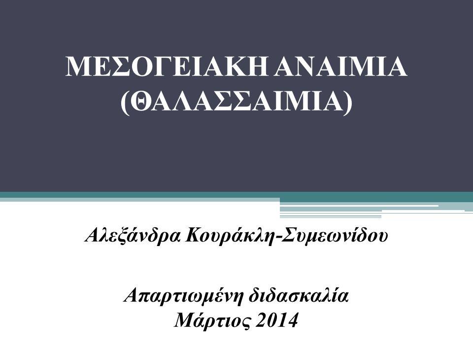 ΜΕΣΟΓΕΙΑΚΗ ΑΝΑΙΜΙΑ (ΘΑΛΑΣΣΑΙΜΙΑ) Αλεξάνδρα Κουράκλη-Συμεωνίδου Απαρτιωμένη διδασκαλία Μάρτιος 2014