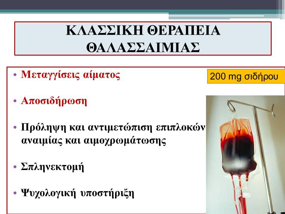 ΚΛΑΣΣΙΚΗ ΘΕΡΑΠΕΙΑ ΘΑΛΑΣΣΑΙΜΙΑΣ Μεταγγίσεις αίματος Αποσιδήρωση Πρόληψη και αντιμετώπιση επιπλοκών αναιμίας και αιμοχρωμάτωσης Σπληνεκτομή Ψυχολογική υποστήριξη 200 mg σιδήρου