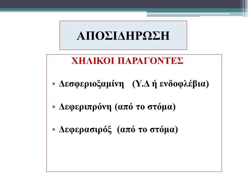 ΑΠΟΣΙΔΗΡΩΣΗ ΧΗΛΙΚΟΙ ΠΑΡΑΓΟΝΤΕΣ Δεσφεριοξαμίνη (Υ.Δ ή ενδοφλέβια) Δεφεριπρόνη (από το στόμα) Δεφερασιρόξ (από το στόμα)