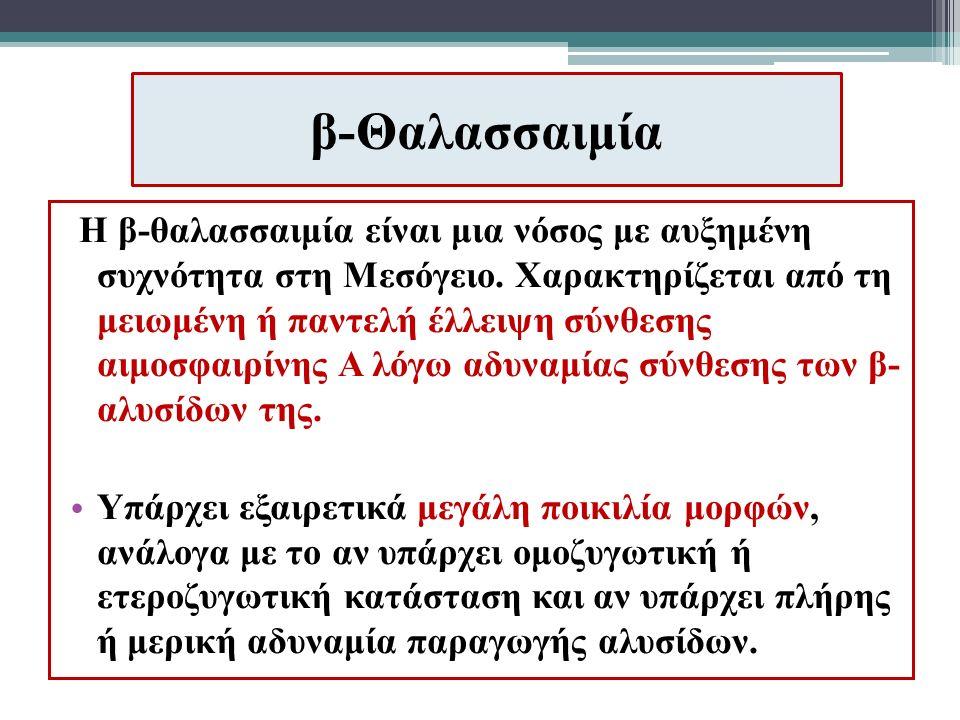 β-Θαλασσαιμία Η β-θαλασσαιμία είναι μια νόσος με αυξημένη συχνότητα στη Μεσόγειο.