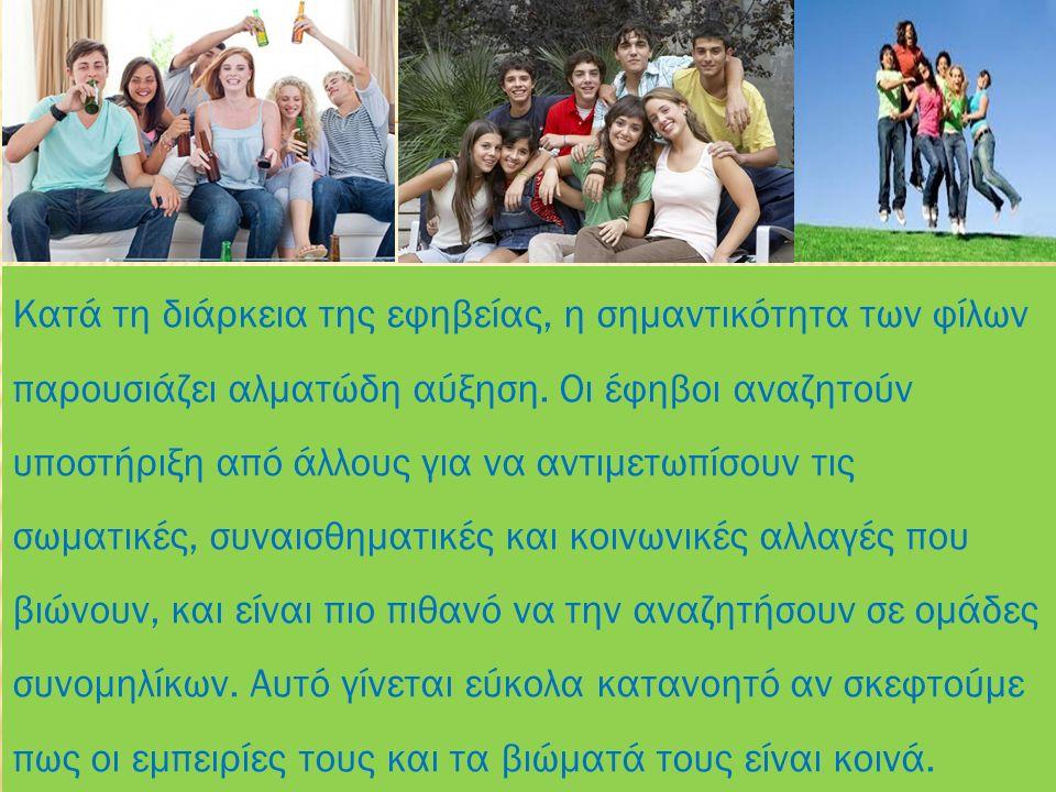 Κατά τη διάρκεια της εφηβείας, η σημαντικότητα των φίλων παρουσιάζει αλματώδη αύξηση. Οι έφηβοι αναζητούν υποστήριξη από άλλους για να αντιμετωπίσουν