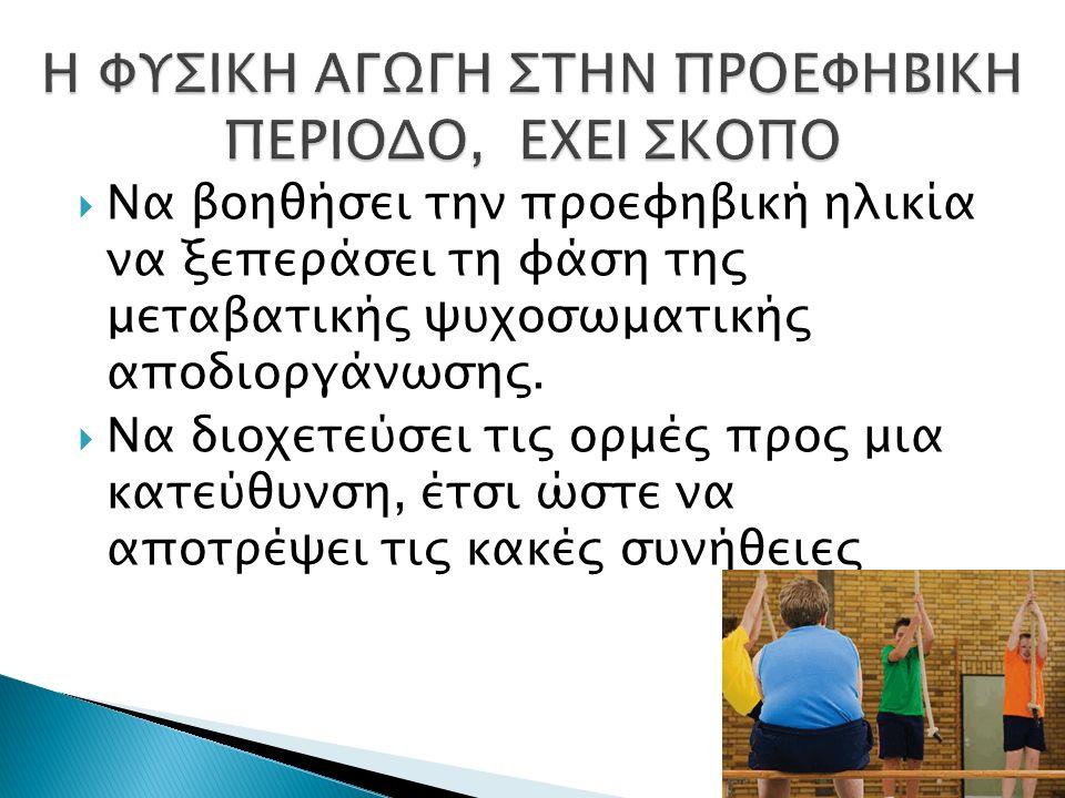  Να βοηθήσει την προεφηβική ηλικία να ξεπεράσει τη φάση της μεταβατικής ψυχοσωματικής αποδιοργάνωσης.