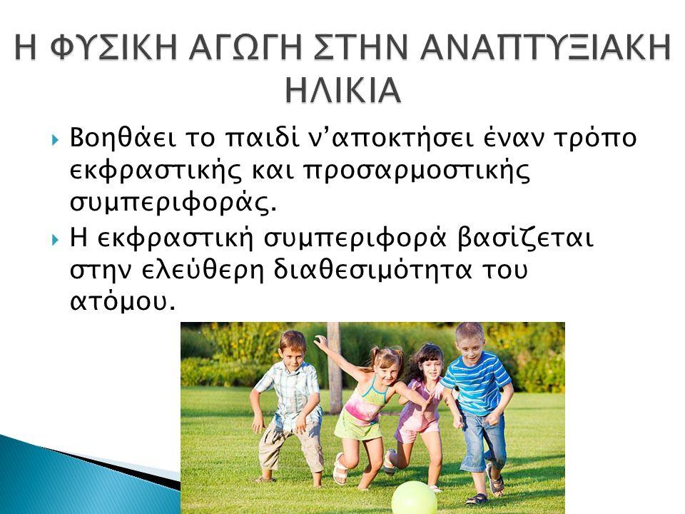  Βοηθάει το παιδί ν'αποκτήσει έναν τρόπο εκφραστικής και προσαρμοστικής συμπεριφοράς.