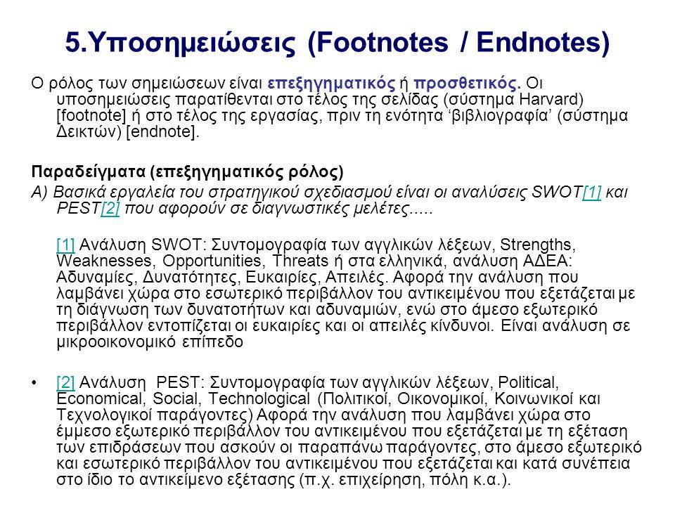 5.Υποσημειώσεις (Footnotes / Endnotes) Ο ρόλος των σημειώσεων είναι επεξηγηματικός ή προσθετικός.