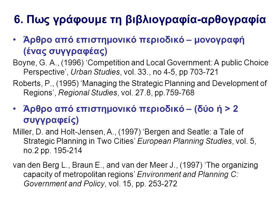 6. Πως γράφουμε τη βιβλιογραφία-αρθογραφία Άρθρο από επιστημονικό περιοδικό – μονογραφή (ένας συγγραφέας) Boyne, G. A., (1996) 'Competition and Local