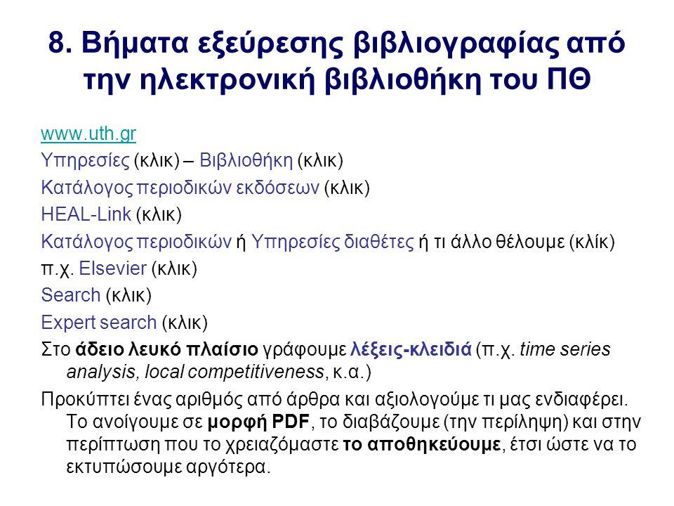 8. Βήματα εξεύρεσης βιβλιογραφίας από την ηλεκτρονική βιβλιοθήκη του ΠΘ www.uth.gr Υπηρεσίες (κλικ) – Βιβλιοθήκη (κλικ) Κατάλογος περιοδικών εκδόσεων