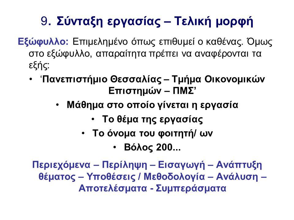 9. Σύνταξη εργασίας – Τελική μορφή Εξώφυλλο: Επιμελημένο όπως επιθυμεί ο καθένας.
