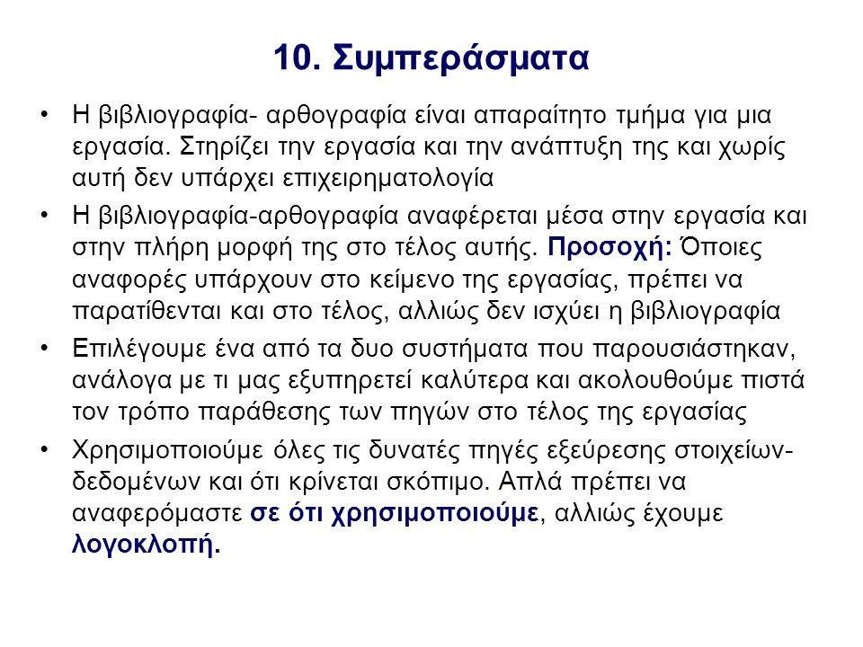 10. Συμπεράσματα Η βιβλιογραφία- αρθογραφία είναι απαραίτητο τμήμα για μια εργασία.